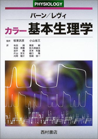 9784890133062: Color basic physiology (2003) ISBN: 4890133062 [Japanese Import]