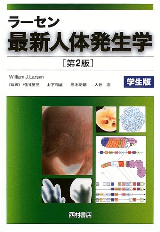 9784890133192: Larsen latest human embryology Student Edition (2003) ISBN: 4890133194 [Japanese Import]