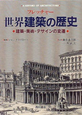 9784890135479: History of architecture, art and design - history of world architecture Fletcher (1996) ISBN: 4890135472 [Japanese Import]