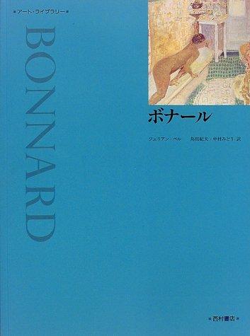 Bonnard (Art Library) (1999) ISBN: 4890135626 [Japanese Import]: Nishimurashoten
