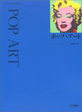 9784890135929: Pop Art (Art Library) (2002) ISBN: 4890135928 [Japanese Import]