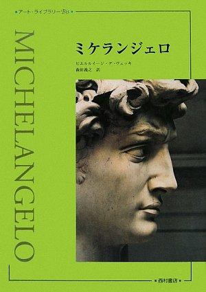 9784890136322: Mikeranjiero = Michelangelo