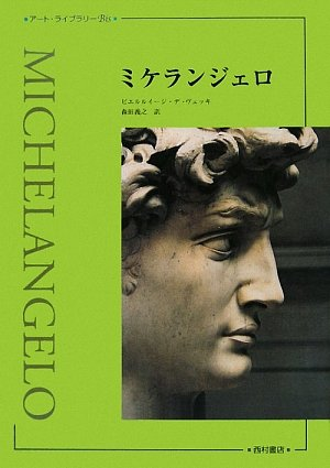9784890136322: Michelangelo (Art Library Bis) (2009) ISBN: 4890136320 [Japanese Import]