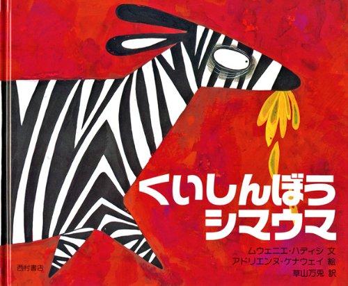 9784890138135: Gluttonous zebra (1988) ISBN: 4890138137 [Japanese Import]