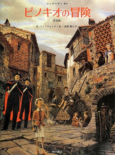 9784890139415: The Adventures of Pinocchio (2013) ISBN: 4890139419 [Japanese Import]
