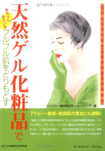 9784890228515: Regain the plump skin with natural gel cosmetics - skin care revolution gel component caused (Good Life Books) (2008) ISBN: 4890228519 [Japanese Import]