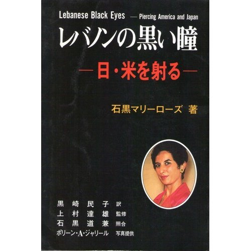 9784890260225: I shoot for a day and rice - black eyes Lebanon (1987) ISBN: 4890260226 [Japanese Import]