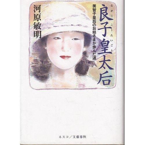 Nagako Kotaigo: Michiko Kogo no oshutomesama ga: Kawahara, Toshiaki
