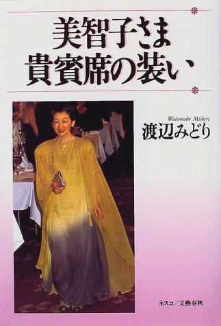 Clothing of the royal box Empress Michiko
