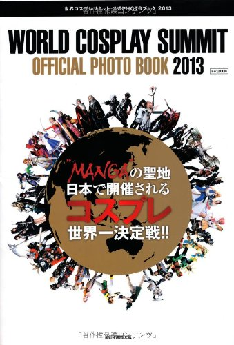 9784890402168: World CosPlay Summit Official Photo Book 2013 [2013 ]