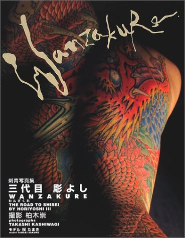 WANZAKURE???????THE ROAD TO SHISEI BY HORIYOSHI III: Horiyoshi III