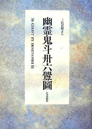 9784890488414: 幽霊鬼斗卅六釁圖―三代目彫よし「刺青」画集