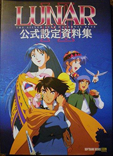 9784890526628: Lunar I/II: The Silver Star & Eternal Blue (Japanese Edition)