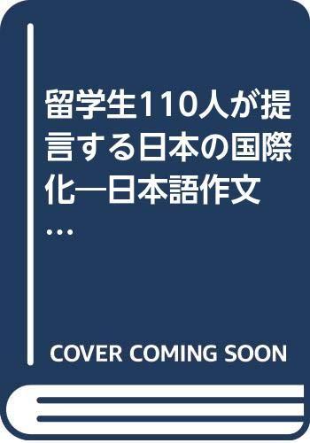 9784890550753: Ryūgakusei 110-nin ga teigensuru Nihon no kokusaika: Nihongo sakubun (Sekai to Nihon shirīzu) (Japanese Edition)