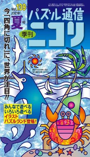 9784890726394: Nikoli puzzle communication Vol.139 (2012) ISBN: 489072639X [Japanese Import]