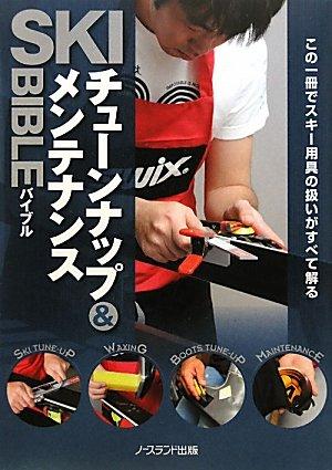 9784890823581: SKI tune-up and maintenance BIBLE (Northland books) (2009) ISBN: 4890823581 [Japanese Import]