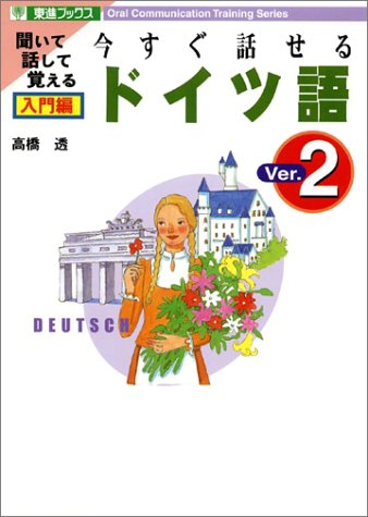 9784890853038: German introduction Ver.2 to speak now (eastward Books) (2004) ISBN: 4890853030 [Japanese Import]