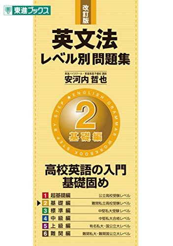 9784890853809: 英文法レベル別問題集 2(基礎編) (東進ブックス)
