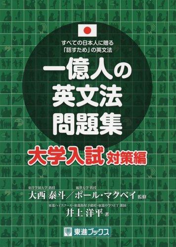 9784890855742: 一億人の英文法問題集 大学入試対策編 (東進ブックス)