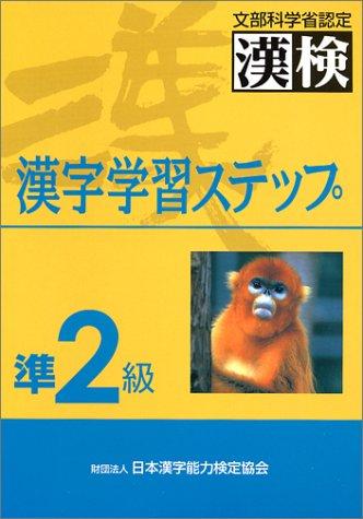 Quasi-second grade kanji learning step - Ministry
