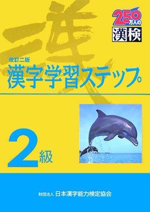 Level 2 Kanji learning step revised second