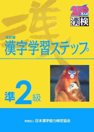 Quasi-second grade kanji learning step