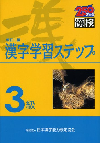 Tertiary Kanji learning step revised second edition
