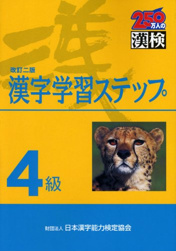 Quaternary Kanji learning step revised second edition