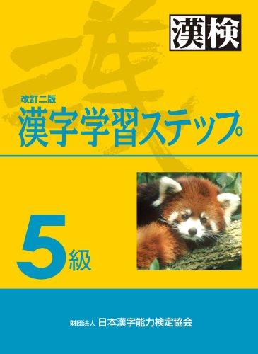 Grade 5 Kanji learning step revised second