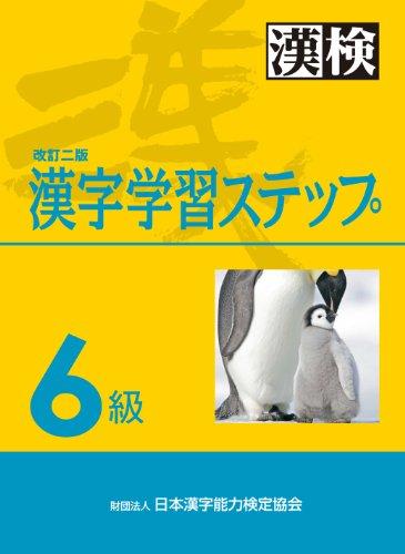 Grade 6 kanji learning step revised second