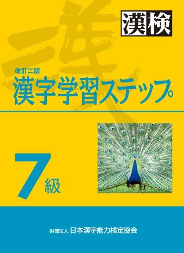 7 grade kanji learning step revised second