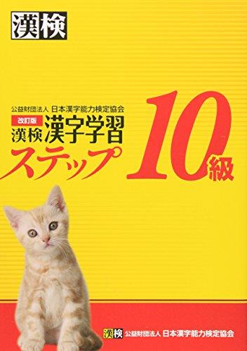 9784890962259: Kanken 10 class Kanji learning step revision (2012) ISBN: 4890962255 [Japanese Import]