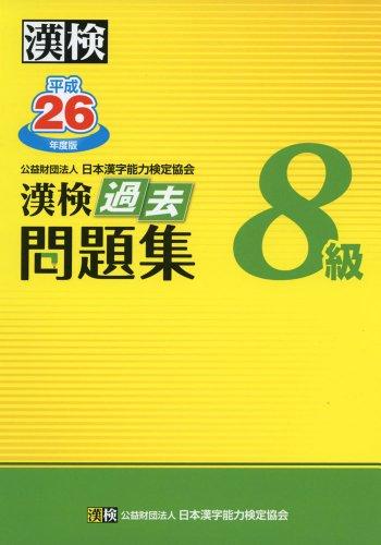 9784890963027: 2014 Exercise Books Grade 8 Past Kanken