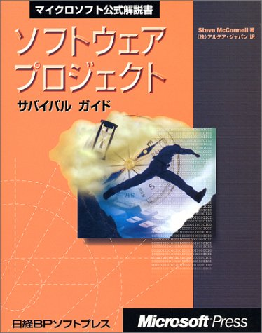 9784891000004: Software project Survival Guide (Microsoft official manual) (1998) ISBN: 4891000007 [Japanese Import]