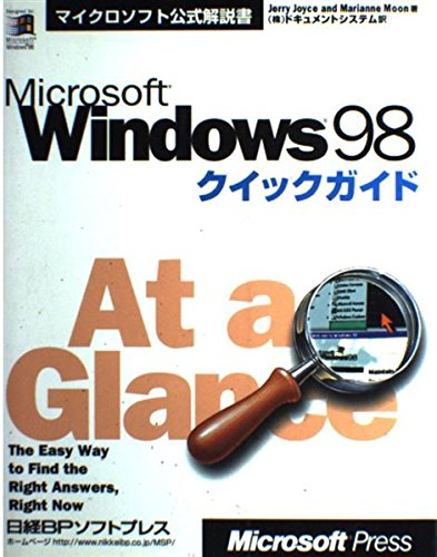 9784891000370: Microsoft Windows98 Quick Guide (Microsoft official manual) (1998) ISBN: 4891000376 [Japanese Import]