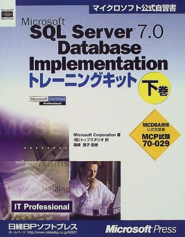 9784891001230: Microsoft SQL Server 7.0 Database Implementation Training Kit (Microsoft official self-study manual) (2000) ISBN: 4891001232 [Japanese Import]