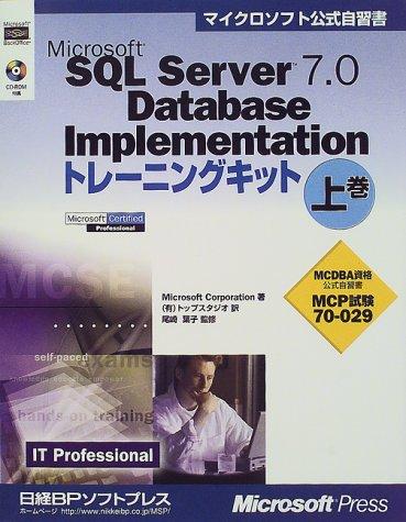 9784891001292: Microsoft SQL Server 7.0 Database Implementation Training Kit (Microsoft official self-study manual) (2000) ISBN: 4891001291 [Japanese Import]
