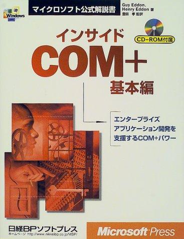 9784891001490: Inside COM + Basic (Microsoft official manual) (2000) ISBN: 4891001496 [Japanese Import]
