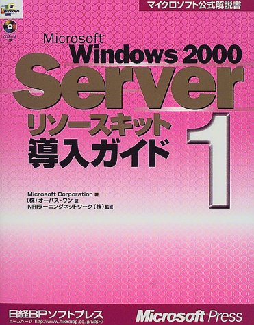 9784891001537: Microsoft Windows2000 Server Resource Kit <1> Implementation Guide (Microsoft official manual) (2000) ISBN: 4891001534 [Japanese Import]