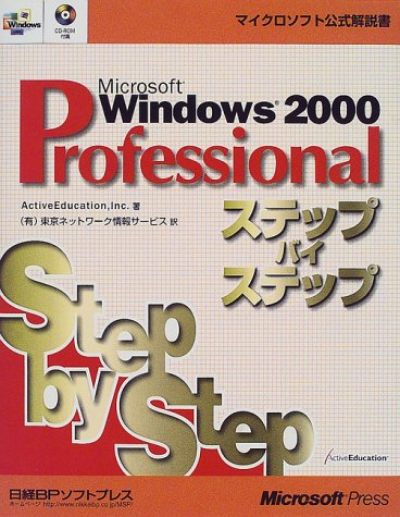 9784891001711: Microsoft Windows2000 Professional Step-by-Step (Step-by-step series) (2000) ISBN: 4891001712 [Japanese Import]