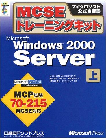 9784891001759: MCSE Training Kit Microsoft Windows2000 Server (Microsoft official self-study manual) (2000) ISBN: 4891001755 [Japanese Import]