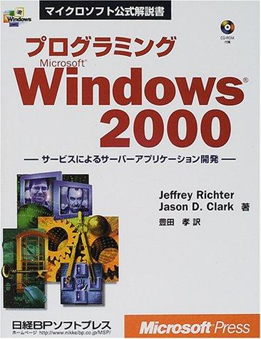 9784891001858: The server application development using Windows2000-service programming Microsoft (Microsoft official manual) (2000) ISBN: 4891001852 [Japanese Import]