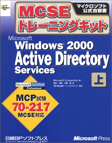 9784891001896: MCSE Training Kit Microsoft Windows2000 Active Directory Services (Microsoft official self-study manual) (2001) ISBN: 4891001895 [Japanese Import]