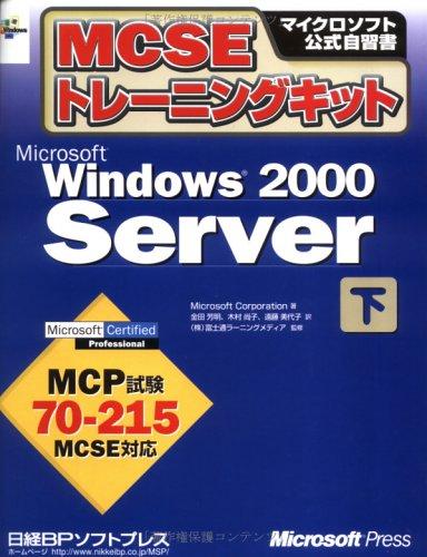 9784891001933: MCSE Training Kit Microsoft Windows2000 Server (Microsoft official self-study manual) (2000) ISBN: 4891001933 [Japanese Import]