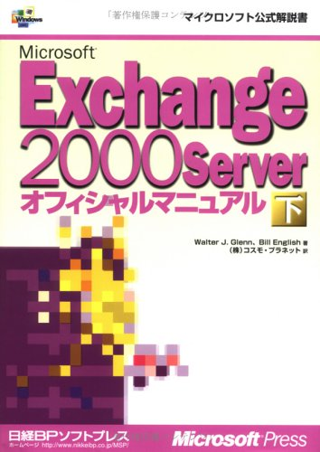 9784891002114: Microsoft Exchange2000Server official manual <under> (Microsoft official manual) (2001) ISBN: 4891002115 [Japanese Import]