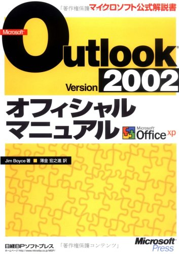 9784891002350: Microsoft Outlook Version 2002 Official Manual (Microsoft official manual) (2001) ISBN: 4891002352 [Japanese Import]