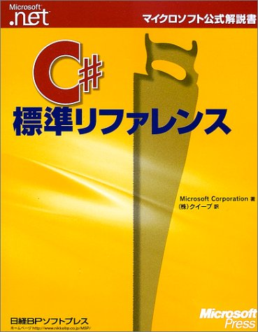 9784891002442: C # reference standard (Microsoft official manual-Microsoft.net) (2001) ISBN: 4891002441 [Japanese Import]