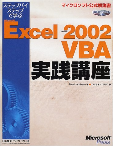 9784891002527: Microsoft Excel 2002 VBA practical course to learn step-by-step (Microsoft official manual) (2002) ISBN: 4891002522 [Japanese Import]