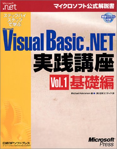 9784891002572: Microsoft Visual Basic. NET practical course <Vol.1> Fundamentals to learn step-by-step (Microsoft official manual) (2002) ISBN: 4891002573 [Japanese Import]