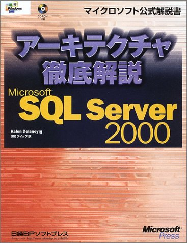 9784891002602: Architecture thorough explanation Microsoft SQL Server 2000 (Microsoft official manual) (2001) ISBN: 4891002603 [Japanese Import]